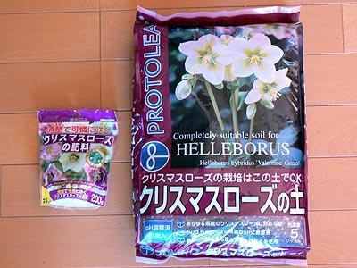 専用用土&肥料1