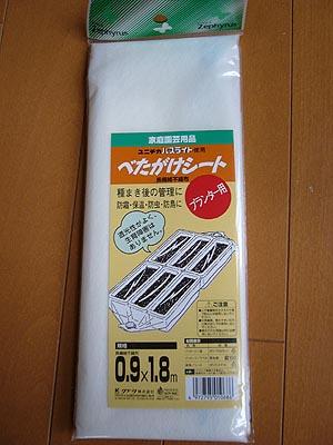 たねまき2006e