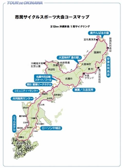 tour_de_okinawa.jpg