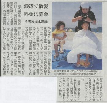 H19.8.6 朝日新聞 和歌山版