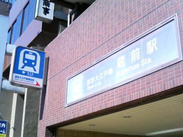 瑞希 (蔵前駅)