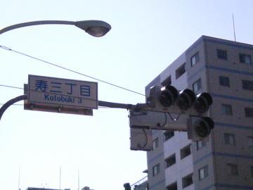瑞希 (交差点)