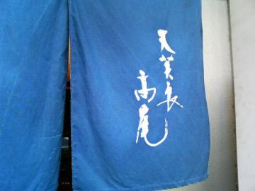 天芙良 高尾 (0)