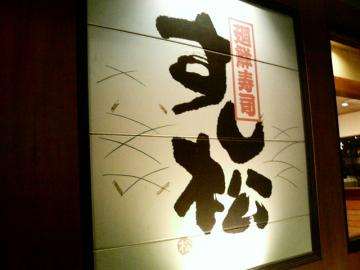 すし松 (看板)