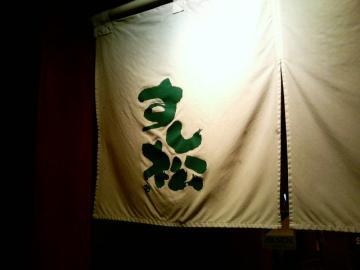 すし松 (暖簾)