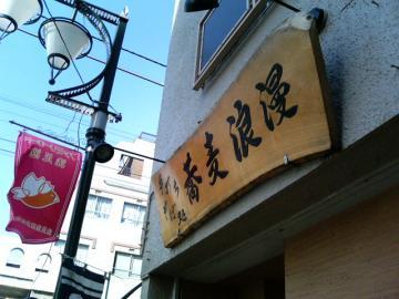 蕎麦浪漫 (0)