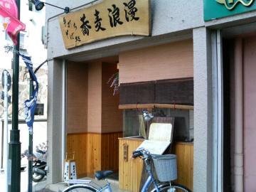 蕎麦浪漫 (4)