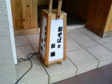 蕎麦浪漫 (5)