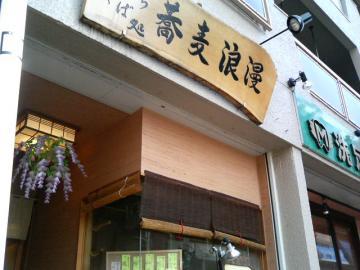 蕎麦浪漫 (6)