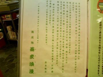 蕎麦浪漫 (11)