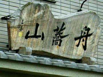 舟蕎山(00)