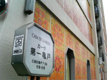 東庵 (3)