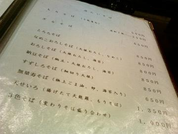 東庵 (9)