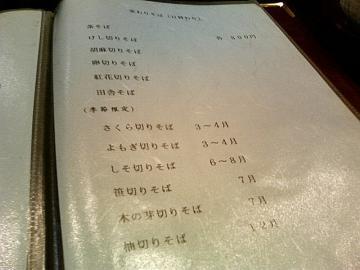 東庵 (10)