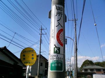 御所ノ入 (6)