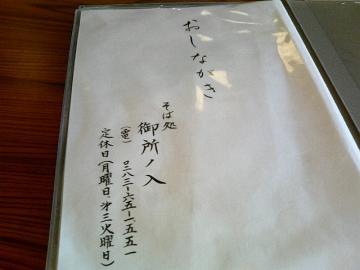 御所ノ入 (37)