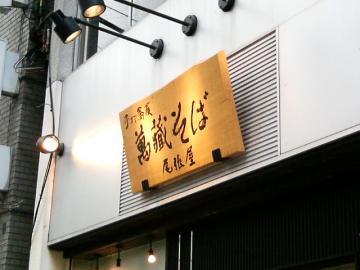 萬蔵そば尾張屋神田店 (0)