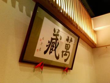 萬蔵そば尾張屋神田店 (6)