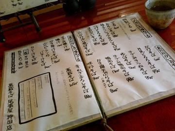 萬蔵そば尾張屋神田店 (7)