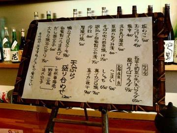 萬蔵そば尾張屋神田店 (8)