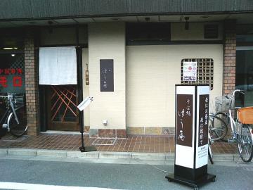 ゆう庵 (4)