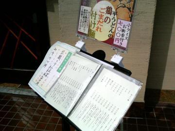 ゆう庵 (5)