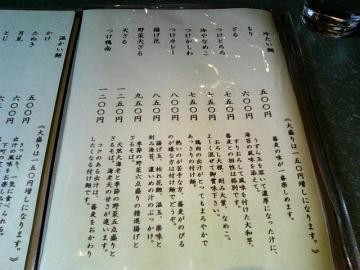 ゆう庵 (11)