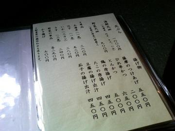 ゆう庵 (13)