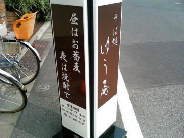 ゆう庵 (20)
