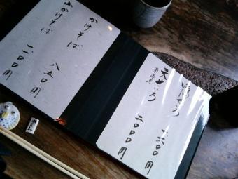 吟八亭やざ和 (5)