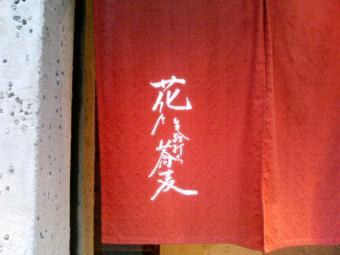 花乃蕎麦 (2)
