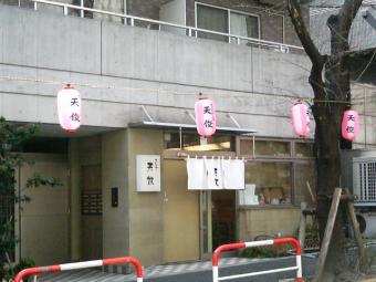 てんぷら 天俊 (2)