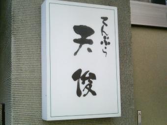 てんぷら 天俊 (3)