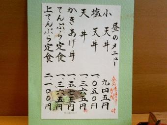 てんぷら 天俊 (5)