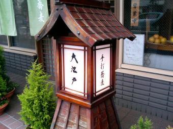 手打蕎麦 大江戸 (4)