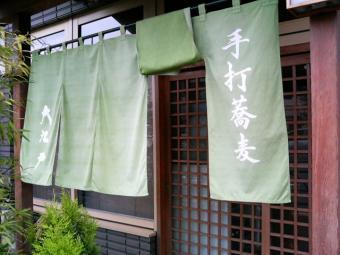 手打蕎麦 大江戸 (5)