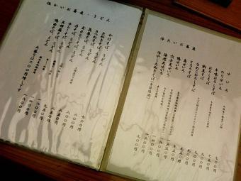 手打蕎麦 大江戸 (7)