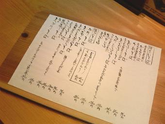蕎ノ字 (11)