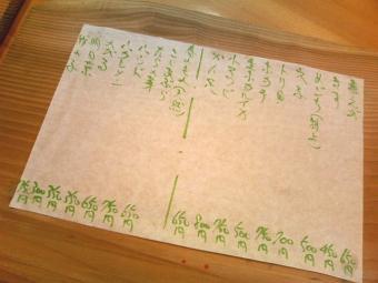 蕎ノ字 (12)