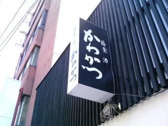 蕎麦 酒 かわかつ (2)