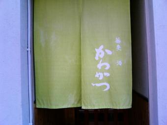 蕎麦 酒 かわかつ (4)