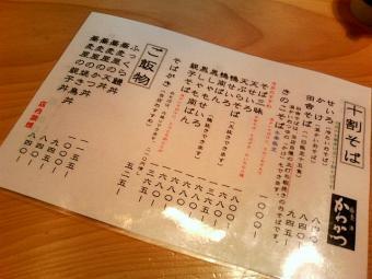 蕎麦 酒 かわかつ (7)