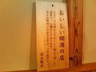 蕎麦 酒 かわかつ (14)