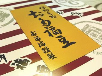 だるま・お多福豆 (1)