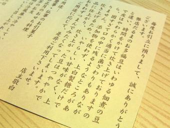 だるま・お多福豆 (7)