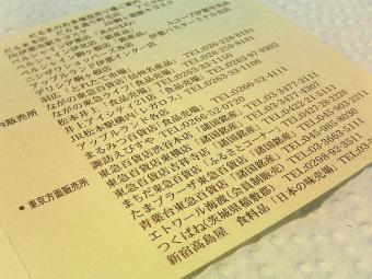 だるま・お多福豆 (12)