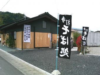 いろり茶屋 (1)