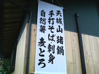 いろり茶屋 (2)