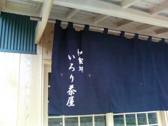 いろり茶屋 (6)