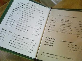 いろり茶屋 (8)
